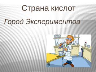 Страна кислот Город Экспериментов