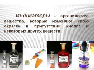 Индикаторы – органические вещества, которые изменяют свою окраску в присутст