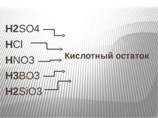 H2SO4 HCl HNO3 H3BO3 H2SiO3 Кислотный остаток