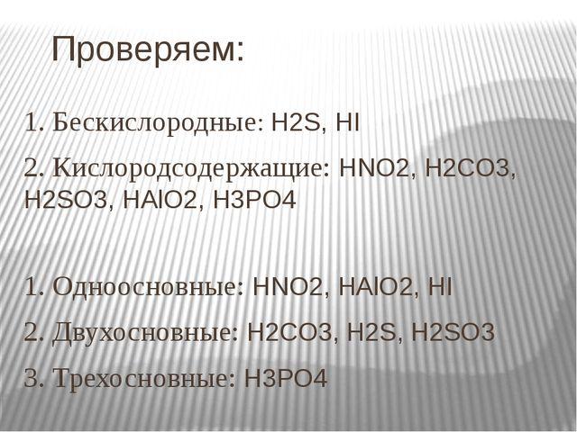 Проверяем: 1. Бескислородные: H2S, HI 2. Кислородсодержащие: HNO2, H2CO3, H2...