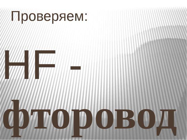 Проверяем: HF - фтороводородная, бескислородная, одноосновная. H3PO4 - фосфор...