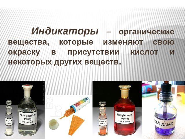 Индикаторы – органические вещества, которые изменяют свою окраску в присутст...