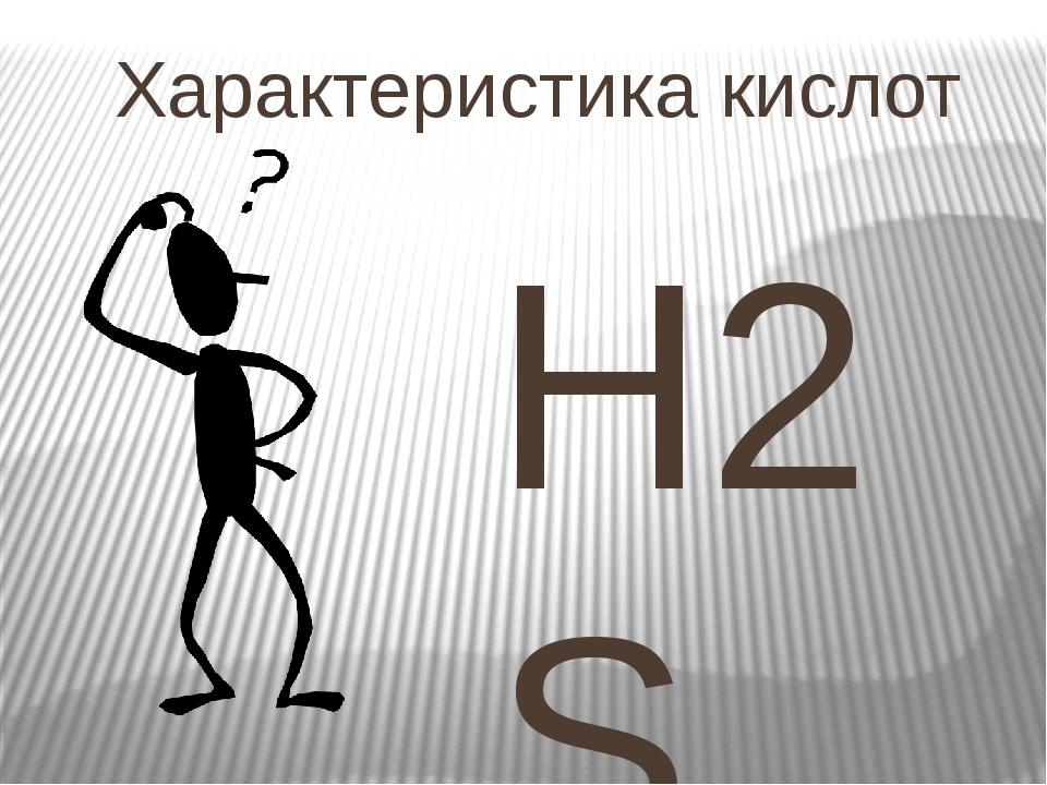 Характеристика кислот H2S HF H3PO4 HNO3