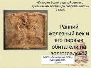 Ранний железный век и его первые обитатели на волгоградской земле МБОУ «Захоп