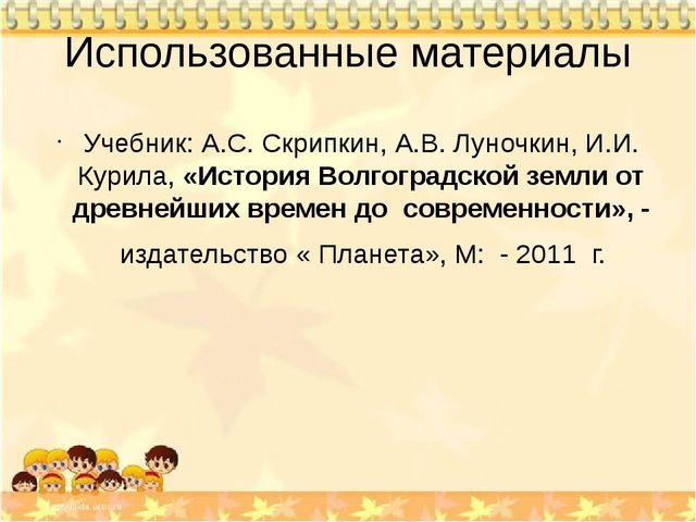 Использованные материалы Учебник: А.С. Скрипкин, А.В. Луночкин, И.И. Курила,...