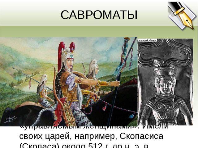 САВРОМАТЫ Савроматы- кочевыеираноязычные(по мнению некоторых историков) пл...