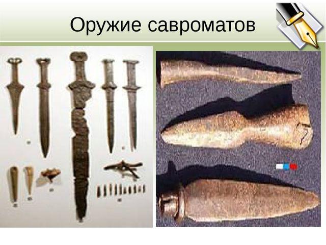 Оружие савроматов