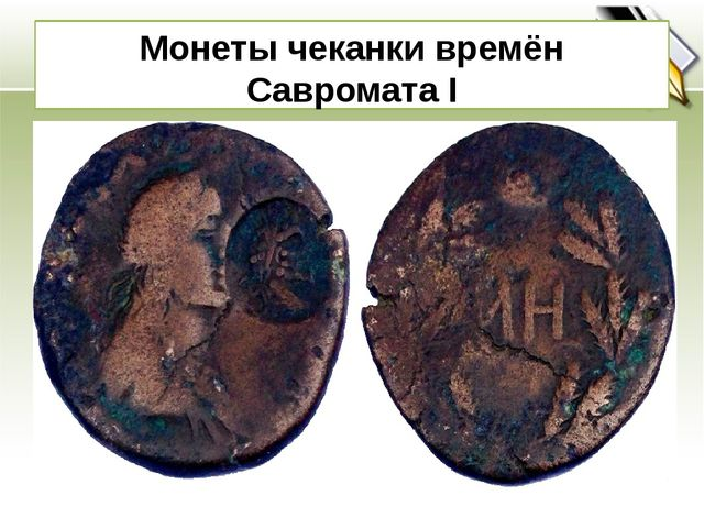 Монеты чеканки времён Савромата I