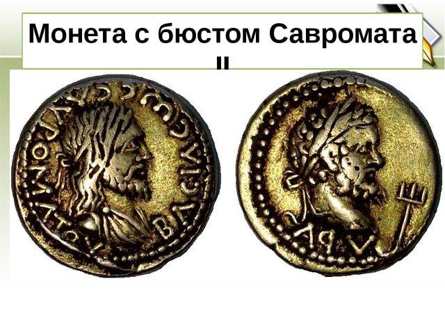 Монета с бюстом Савромата II
