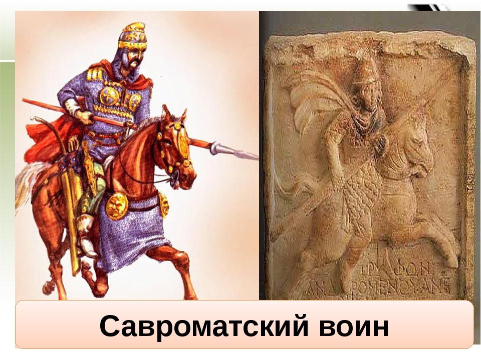 Савроматский воин