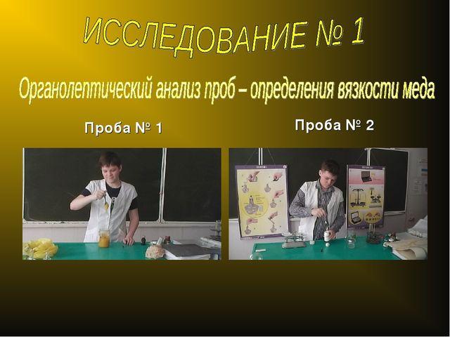 Проба № 1 Проба № 2