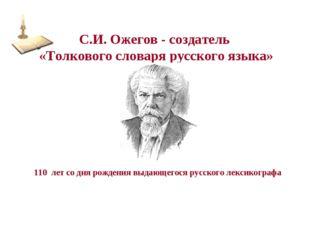 С.И. Ожегов - создатель «Толкового словаря русского языка» 110 лет со дня рож