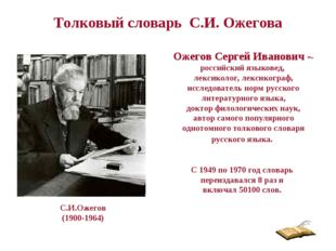 Толковый словарь С.И. Ожегова С 1949 по 1970 год словарь переиздавался 8 раз