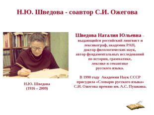 Н.Ю. Шведова - соавтор С.И. Ожегова Шведова Наталия Юльевна – выдающийся росс