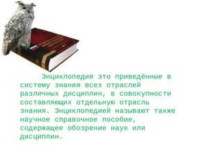 Энциклопедия это приведённые в систему знания всех отраслей различных дисцип
