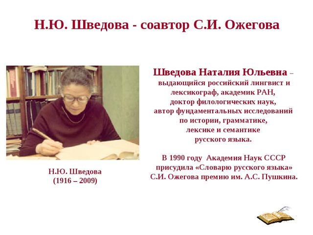 Н.Ю. Шведова - соавтор С.И. Ожегова Шведова Наталия Юльевна – выдающийся росс...