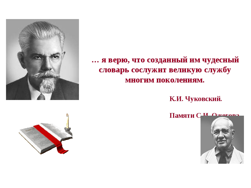 … я верю, что созданный им чудесный словарь сослужит великую службу многим п...
