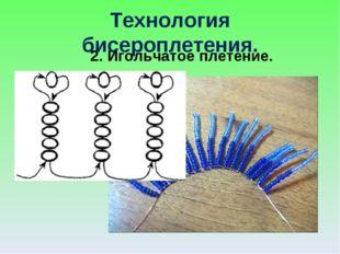 2. Игольчатое плетение. Технология бисероплетения.
