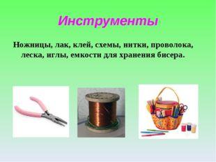 Инструменты Ножницы, лак, клей, схемы, нитки, проволока, леска, иглы, емкости