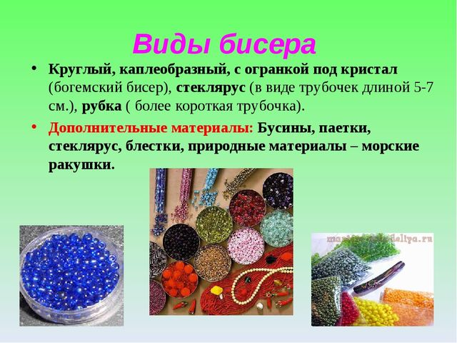 Виды бисера Круглый, каплеобразный, с огранкой под кристал (богемский бисер),...