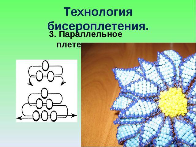 3. Параллельное плетение. Технология бисероплетения.