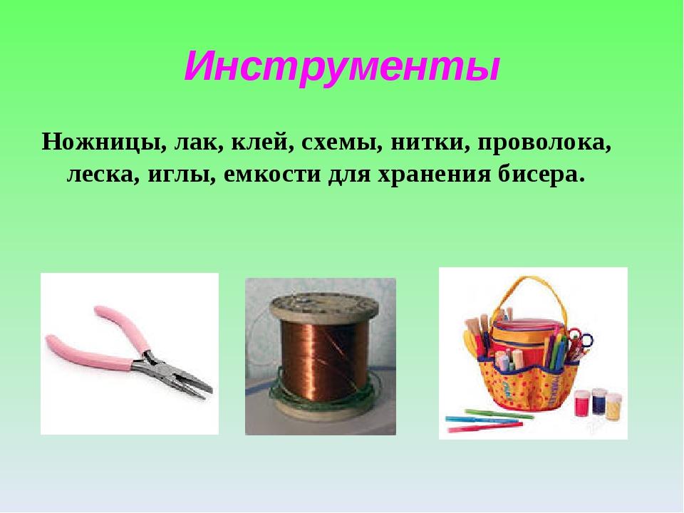 Инструменты Ножницы, лак, клей, схемы, нитки, проволока, леска, иглы, емкости...