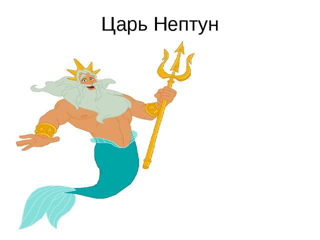 Царь Нептун