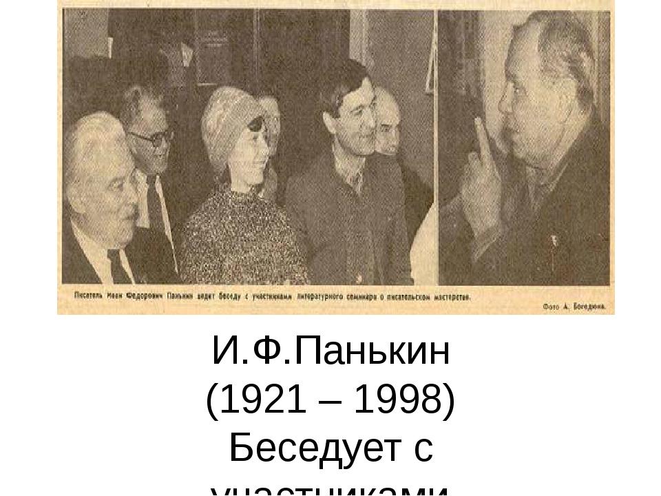 И.Ф.Панькин (1921 – 1998) Беседует с участниками конференции