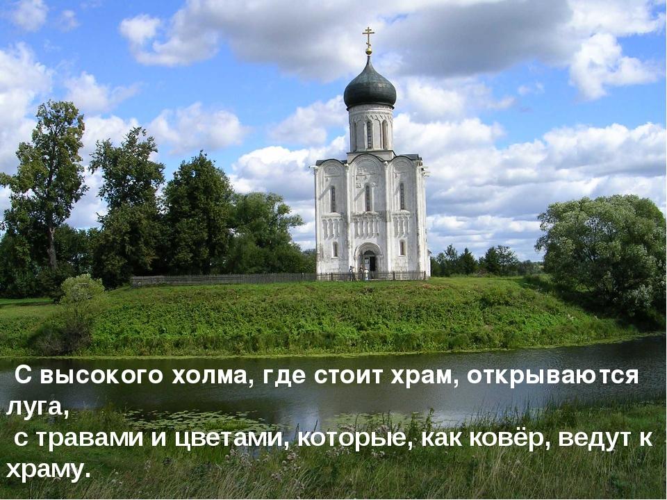 церковь покрова на нерли краткое сообщение выделить