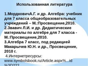 Использованная литература  1.МордковичА.Г. и др. Алгебра: учебник для 7 клас