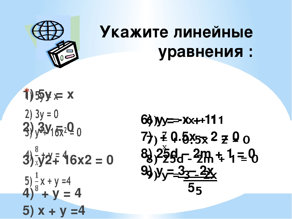Укажите линейные уравнения :