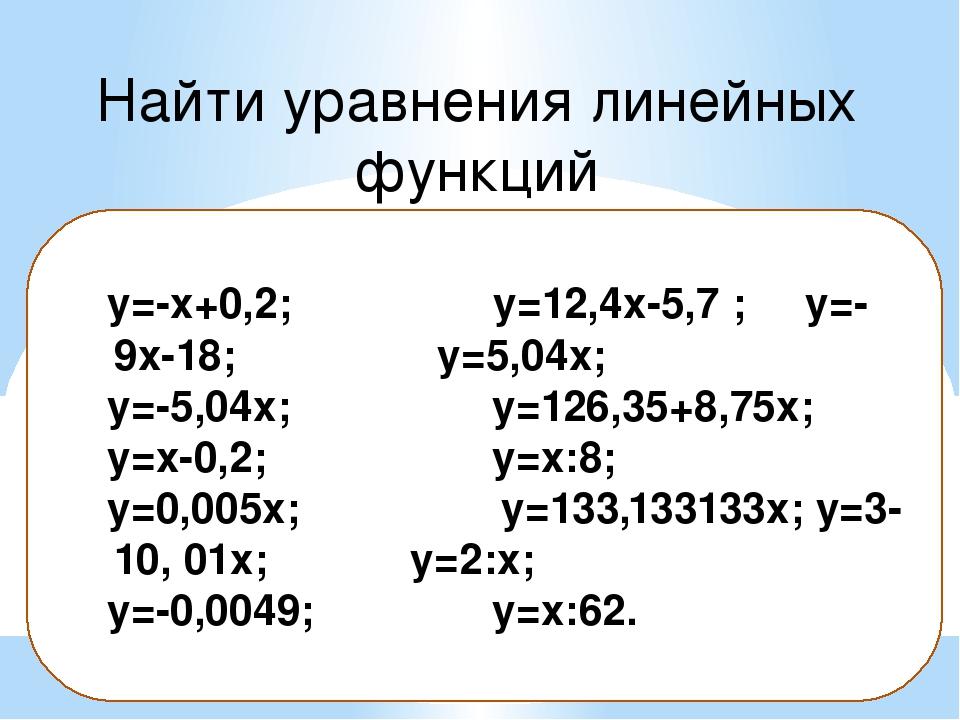Найти уравнения линейных функций y=-x+0,2; y=12,4x-5,7 ; y=-9x-18; y=5,04x; y...