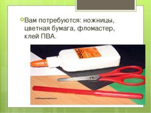Вам потребуются: ножницы, цветная бумага, фломастер, клей ПВА.