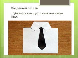 Соединяем детали. Рубашку и галстук склеиваем клеем ПВА.
