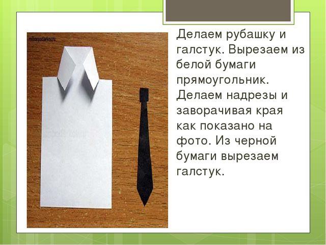 Как сделать рубашку за галстуком из бумаги