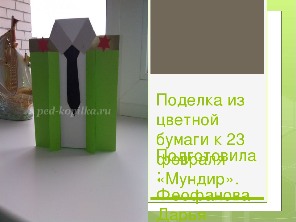 Поделка из цветной бумаги к 23 февраля «Мундир». Подготовила: Феофанова Дарья...