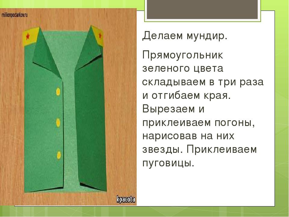 Делаем мундир. Прямоугольник зеленого цвета складываем в три раза и отгибаем...