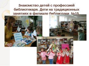 Знакомство детей с профессией библиотекаря. Дети на традиционных занятиях в ф