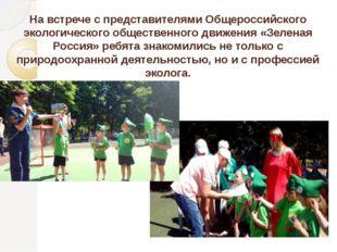 На встрече с представителями Общероссийского экологического общественного дви