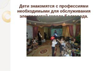 Дети знакомятся с профессиями необходимыми для обслуживания электросетей горо