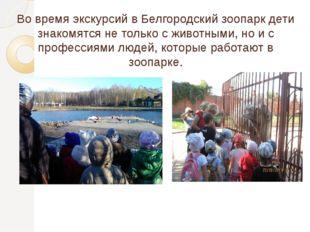 Во время экскурсий в Белгородский зоопарк дети знакомятся не только с животны