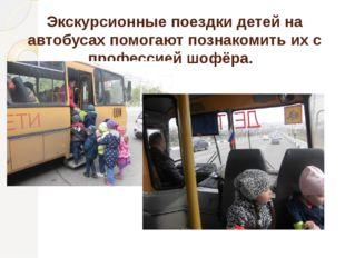 Экскурсионные поездки детей на автобусах помогают познакомить их с профессией