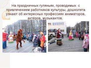 На праздничных гуляньях, проводимых с привлечением работников культуры, дошко