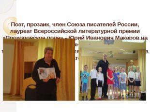 Поэт, прозаик, член Союза писателей России, лауреат Всероссийской литературн