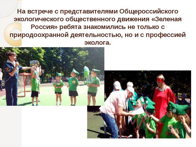 На встрече с представителями Общероссийского экологического общественного дви...