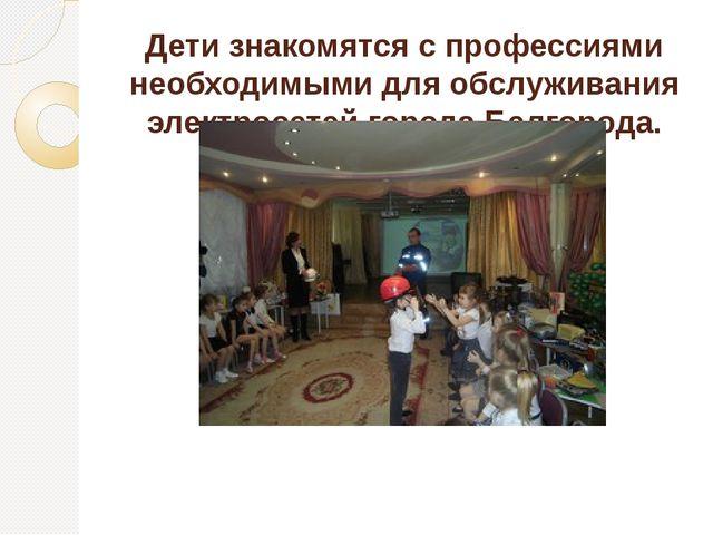 Дети знакомятся с профессиями необходимыми для обслуживания электросетей горо...