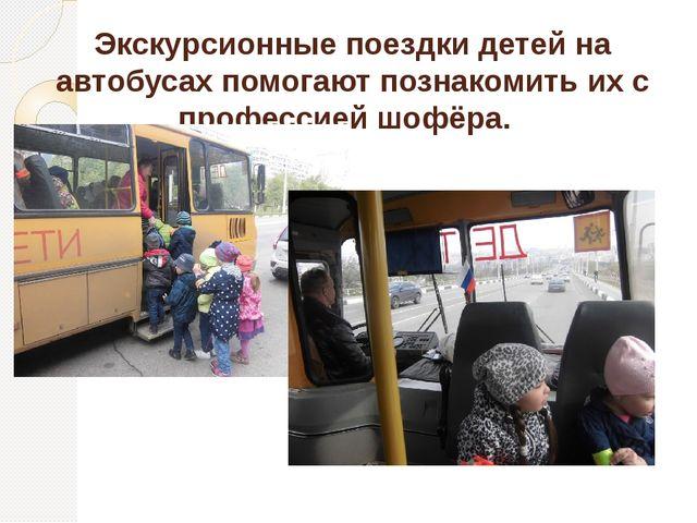 Экскурсионные поездки детей на автобусах помогают познакомить их с профессией...