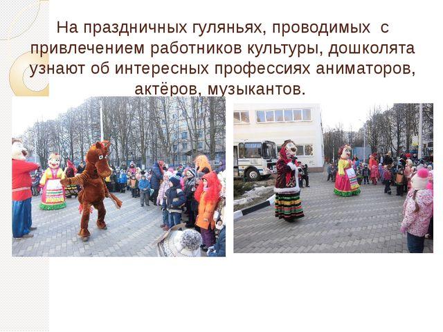 На праздничных гуляньях, проводимых с привлечением работников культуры, дошко...
