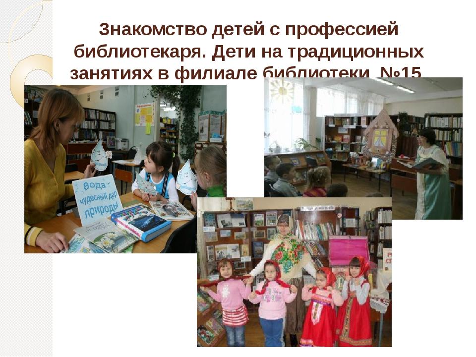 Знакомство детей с профессией библиотекаря. Дети на традиционных занятиях в ф...