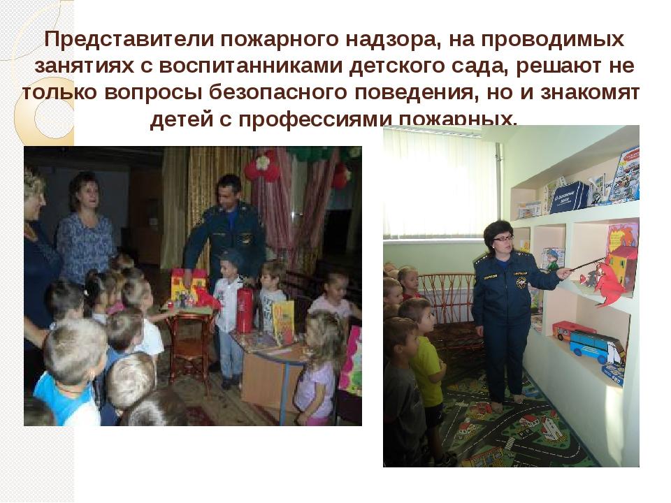 Представители пожарного надзора, на проводимых занятиях с воспитанниками детс...